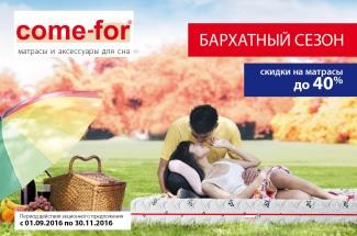 Бархатный Сезон от Come-for