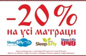 -20% на все матрасы Sleep&Fly