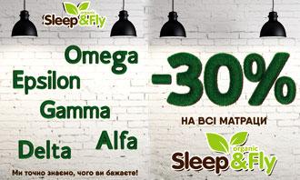 -30% на все матрасы Sleep&Fly Organic