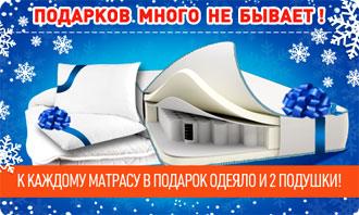Комплект Колорит или подушка White collection 50*70 в подарок к матрасам DonSon