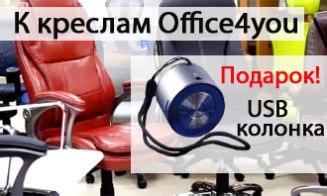 Портативная колонка К-29 в подарок к офисным креслам Office4You