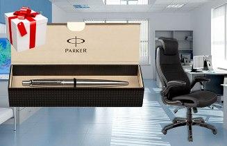 Ручка Parker в подарок к офисным креслам премиум класса Office4You
