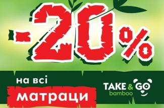 Я ПАНДеееею!!! -20% на матрасы Take&Go Bamboo