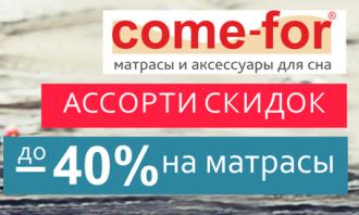 Ассорти скидок на матрасы Come-For