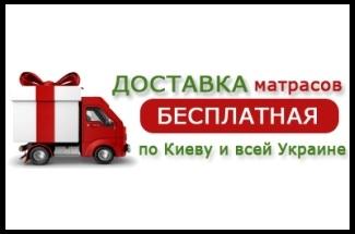 Бесплатная доставка матрасов по Киеву и всей Украине