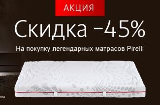 -45% на легендарные матрасы Pirelli