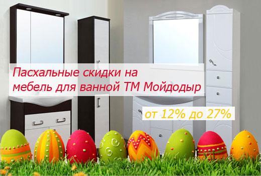 Пасхальные скидки на мебель для ванной ТМ Мойдодыр