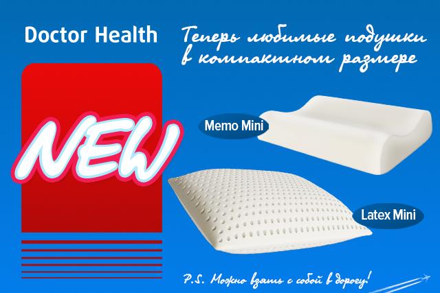 Подушки Doctor Health в новом размере