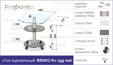 Журнальный стол Commus Bravo Standart KV cgg