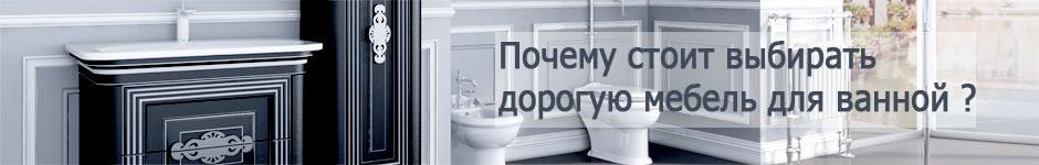 Мебель для ванной слоган смеситель с шаровым краном купить